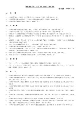 慶應義塾大学 小山 剛(憲法):著作目録 a.) 単 著 b.) 共 編 著 c.) 翻 訳
