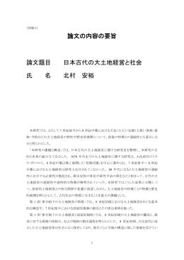 論文の内容の要旨 論文題目 日本古代の大土地経営と社会 氏 名 北村