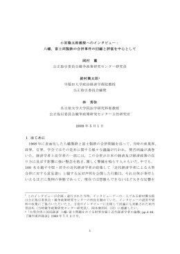 小宮隆太郎教授へのインタビュー: 八幡,富士両製鉄の合併事件の回顧