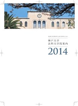 神戸大学 法科大学院案内 - 神戸大学大学院法学研究科・法学部