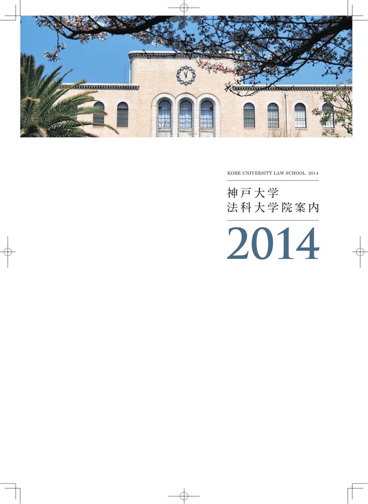 神戸 大学 法科 大学院