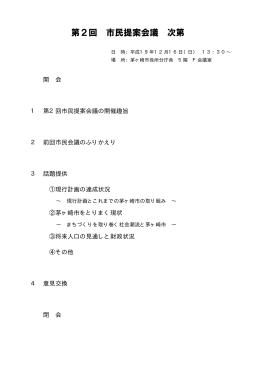 配付資料 (PDF 750.3KB)