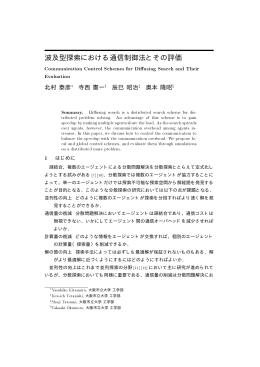 波及型探索における通信制御法とその評価