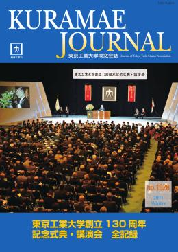 東京工業大学創立 130 周年 記念式典・講演会 全記録