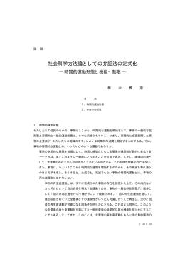 社会科学方法論としての弁証法の定式化 -時間的運動形態と機能・制限