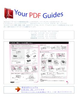 使用方法 EPSON PX-G5300