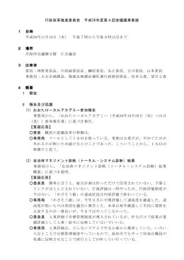 議事要録(PDF:166KB)