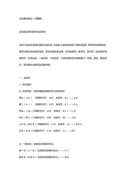 日语基础语法(完整篇) 动词各活用形的形成及例句本讲