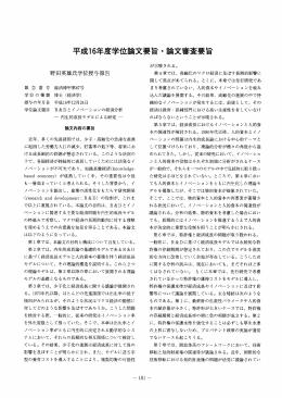 平成ー6年度学付論文