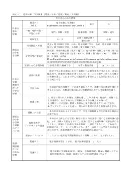 様式 A 電子制御工学実験Ⅰ(荒井/山本/鳥家/野村/大西規) 科目