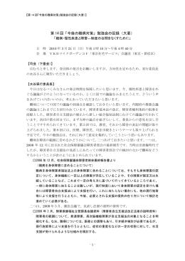 こちらからどうぞ(PDF)