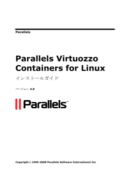 Parallels Virtuozzo Containers for Linux