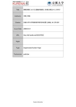Title 算数授業における能動的聴取と多様な解法からの学び Author(s