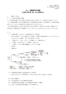 Ⅱ-1.労働経済学の基礎 <古郡(1998)第1章、および補足分>