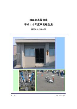 松江高専技術室 平成16年度事業報告集