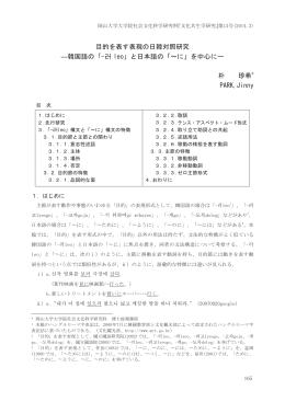 岡大 文化共生学研究 第13号.indd