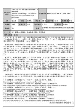 No Title - 統合創造学の創成-市民とともに京都からの発信