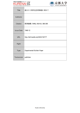 Citation 經濟論叢 (1949), 64(4-6): 390-395 Issue Date 1949-12