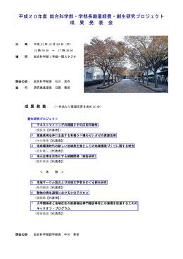 平成20年度学部長裁量経費プロジェクト成果発表会