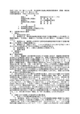 平成15年(ネ)第2104号 不正競争行為差止等請求控訴事件
