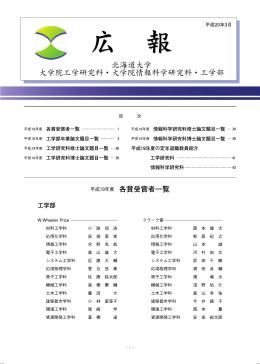 広報特集号平成20年3月 (PDF:1.3MB)