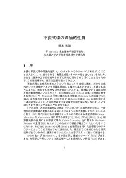 PDF file - 岡山大学 理学部数学科