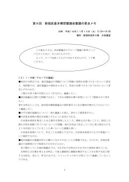 第9回 新宿区基本構想審議会審議の要点メモ