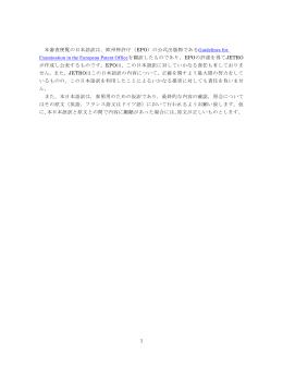 1 本審査便覧の日本語訳は,欧州特許庁(EPO)の公式出版物である