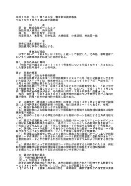 平成15年(行ケ)第589号 審決取消請求事件 平成16年10月4日口頭