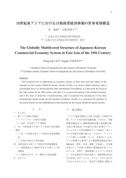 19世紀東アジアにおける日朝商業経済体制の世界重層構造 The