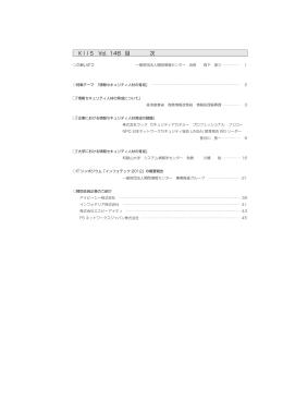KIIS Vol. 146 目 次