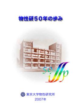 PDF - 東京大学物性研究所
