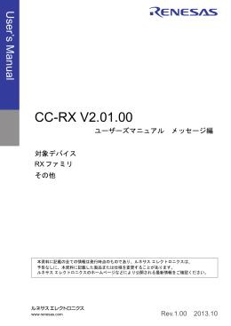 CC-RX V2.01.00 ユーザーズマニュアル メッセージ編