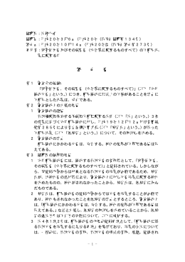 の不開示決定に関する件(平成20年(行情)諮問第134号)(PDF形式