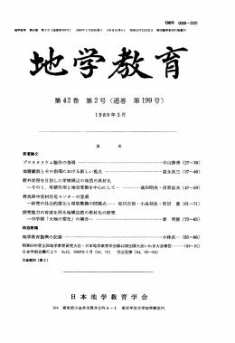第 42巻第 2号(通巻第 号〉 日本地学教育学会