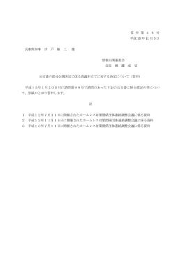 答 申 第 4 6 号 平成 15 年 11 月5日 兵庫県知事 井 戸 敏 三 様 情報