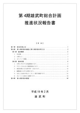 第4期雄武町総合計画 推進状況報告書