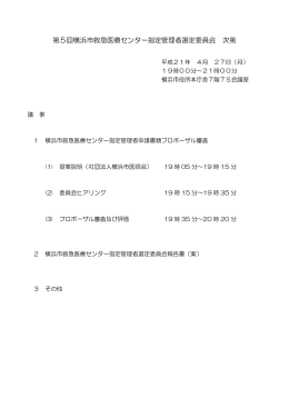 第5回横浜市救急医療センター指定管理者選定委員会 次第