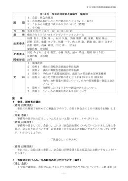第 14 回 横浜市環境創造審議会 議事録 議 題 1.会長、副会長選出 2