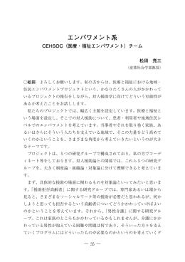 CEHSOC(医療・福祉エンパワメント)チーム