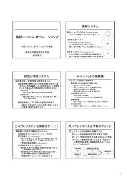 情報システムオペレーションズ 第1回講義資料 - 松井啓之