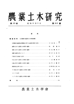 Page 1 Page 2 Page 3 Page 4 Page 5 共榮圏各地農業水利開發に聖