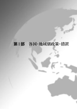 第1章 中国 - 経済産業省
