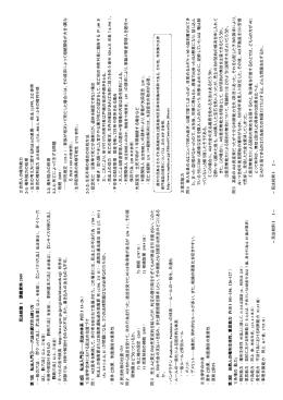 I 2 0 0 9 民法総論 講義資 料 第 1 回 私法入門 ① 六法 の 選 び 方 と 使