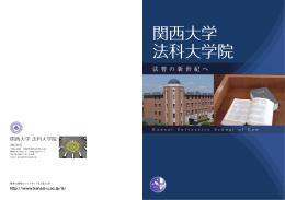 関西大学 法科大学院