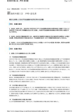 10.11.22「適正な法曹人口及び司法基盤の拡充を求める決議」(新潟県