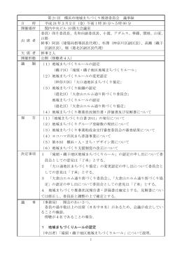 会議録(PDF形式 219KB)