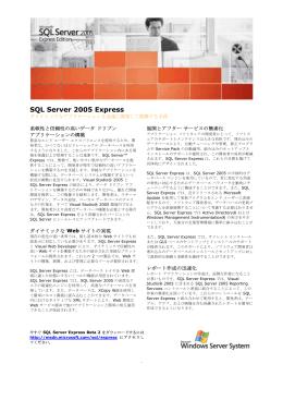 SQL Server 2005 Express