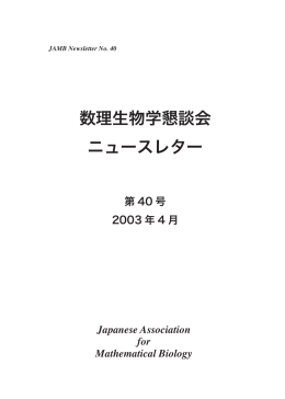 JAMB Volume 40