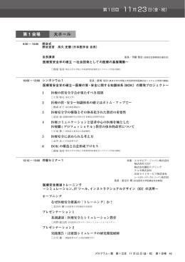 第 1 会場 大ホール - 日本コンベンションサービス